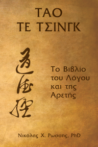 Tao Te Ching (Greek translation) on Amazon